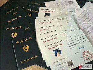 泗洪中专毕业证办理 中专学历报名 最快8个月毕业