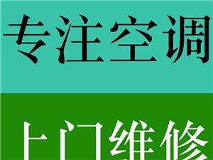 鄭州金水區空調維修海爾移機24小時上門