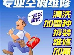 空調維修,充氟,清洗,安裝,中央空調的銷售