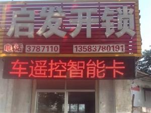 兗州開鎖,兗州換鎖,兗州配汽車鑰匙