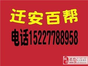 遷安保潔公司電話15227788958