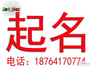 中国起名大师排行榜全国最好的起名大师颜廷利