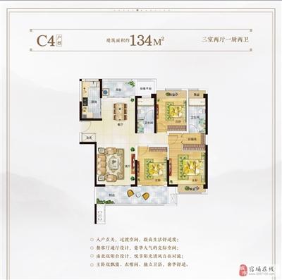 高��C4 3室2�d2�l 134m2