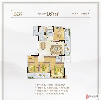 洋房B3  4室2�d2�l 167m2