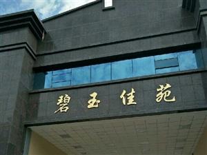 顶账房-碧玉佳园5楼87平原价42万现价35.8万