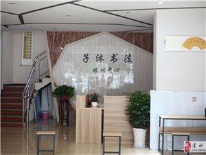 建水子沐书法培训 中 心