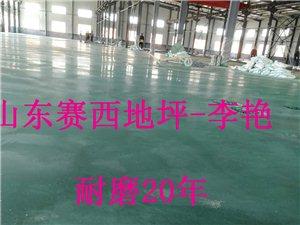 济南商河低价卖金刚砂耐磨地面材料公司贱钱也有好货