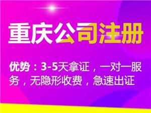 重庆黔公司注册,注销,代理记账,?#25163;?#21150;理,异常处理