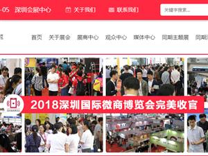 (官方)2019深圳微商博覽會