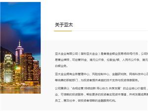 亚太金业:诚招全球代理合作,天眼高评分,有担保