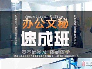 學習辦公軟件鄭州