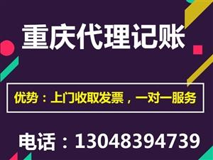 重庆黔江工商注册,代账,食品经营许可证代办,变更,