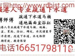 如东县一五八九六二九七零零二掘港镇疏通马桶下水