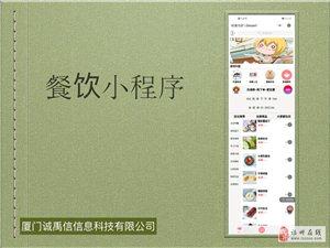 福州小程序開發|福州餐飲小程序開發|廈門小程序開發