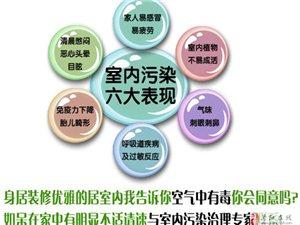 德耳斯室內甲醛治理、測甲醛、除甲醛、去異味