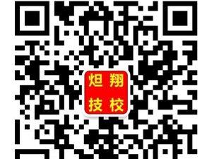 咸丰免费学电脑 最后十个名额了
