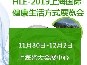 2019(上海)健康生活方式展覽會