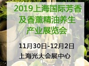 2019(上海)芳香及香薰精油展覽會