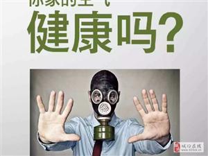 城口除甲醛公司介绍-室内甲醛污染来源