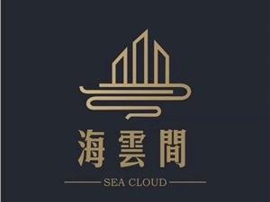 【嘉兴】【海盐】【海云间】——【欢迎您!!!】【