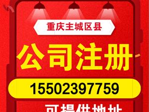 武隆彭水公司注銷變更代辦