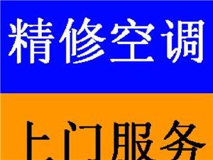 鄭州二七區修空調電話22小時上門維修服務