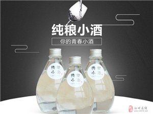 45度小瓶裝原漿糯米酒
