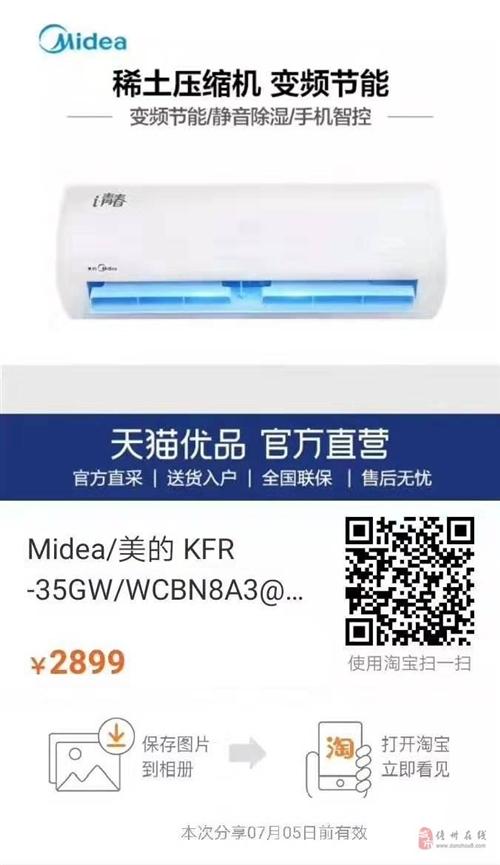 一级能效变频空调1.5P