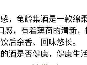 广誉远龟龄集酒旬阳旗舰店