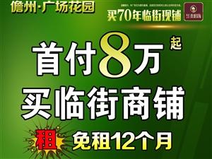 彩神川下载文用一种非常标准化广场旁现铺10抵20万可贷款7成可分期