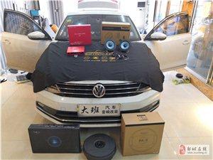 鄒城汽車音響改裝大眾速騰升級日本飛仕2.0汽車音響