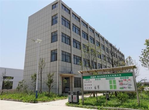 湖北宏展欣電子有限公司