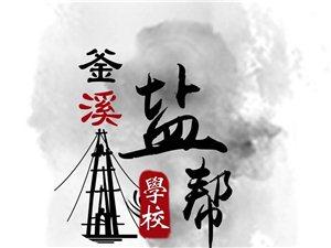 2019年自贡富顺县注册国际心理咨询师报名条件