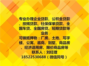 天津企業抵押貸款怎么辦理的快速方法