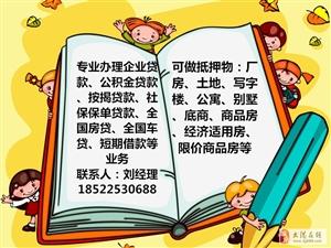 天津商鋪可以辦理抵押貸款嗎
