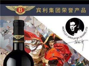 賓利卡爵·拿破侖拼貼畫干紅葡萄酒