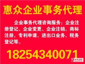 博兴县惠众企业事务代理有限公司