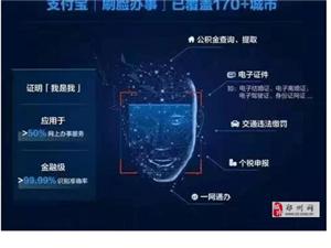 刷臉支付+APP軟件開發
