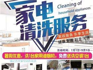 各類家電清洗服務:空調、洗衣機、油煙機、熱水器等