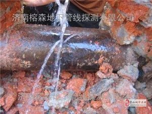平顶山市舞钢市专业黑蝙蝠地暖管道漏水检测