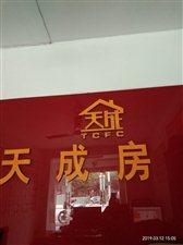 鸿宇天湖城3室1厅1卫1500元/月编号123