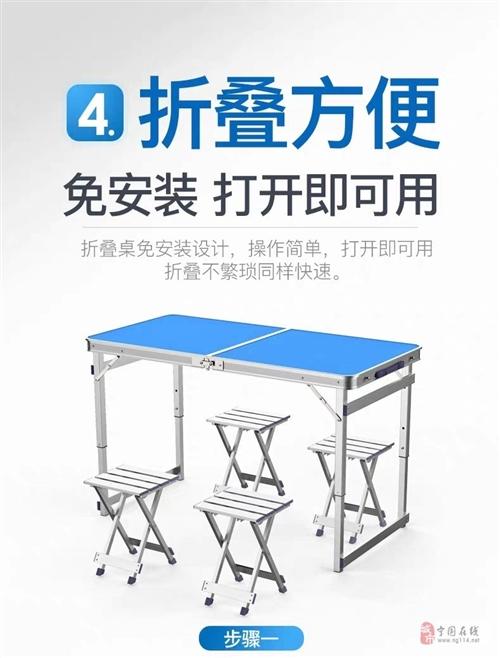 二手折疊桌子