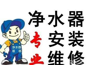 通城县净水器批发、维修售后综合服务