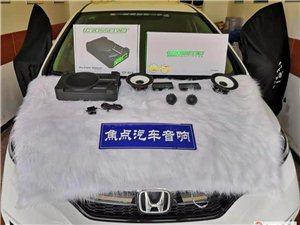 鄒城專業汽車音響改裝-本田飛度音響隔音改裝焦點音響