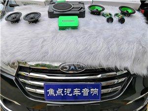 鄒城專業汽車音響隔音改裝店-江淮商務音響改裝也瘋狂