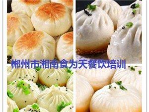 面點包子,卡通包果蔬包培訓,到郴州湘南食為天培訓