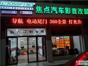 邹城最专业的汽车音响改装店-焦点汽车隔音导航