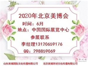 2020年北京美博會時間、地點