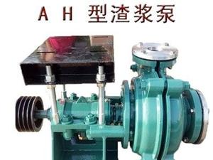 4/3C-AH洗篩一體機專用泵多少錢