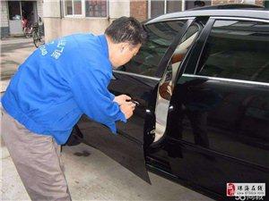 珠海香洲開鎖公司 香洲換鎖 汽車開鎖電話